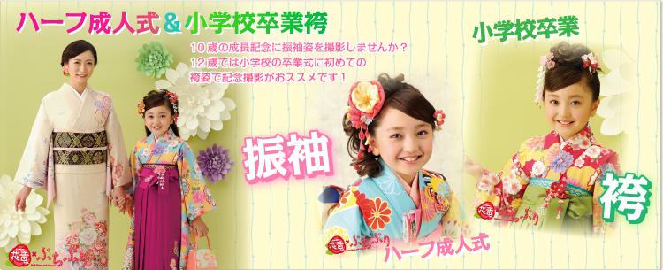ハーフ成人式&小学校卒業袴_01