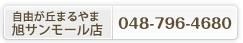 旭サンモール電話番号