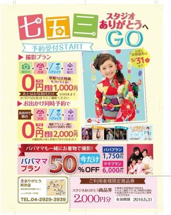 A4たて_表面_所沢用 [更新済み].jpg_