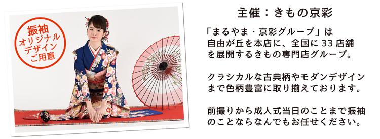 振袖フェスタ 紹介