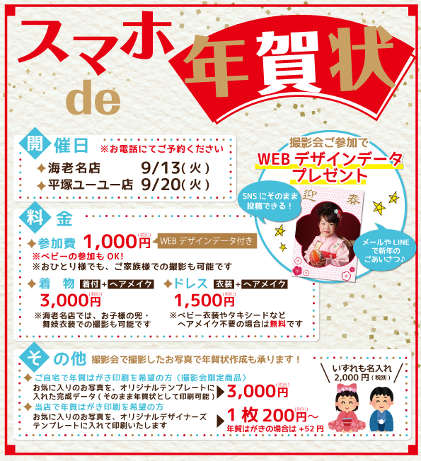 スマホde年賀状イベント A4_01
