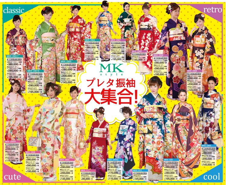 kinen_sale_mk