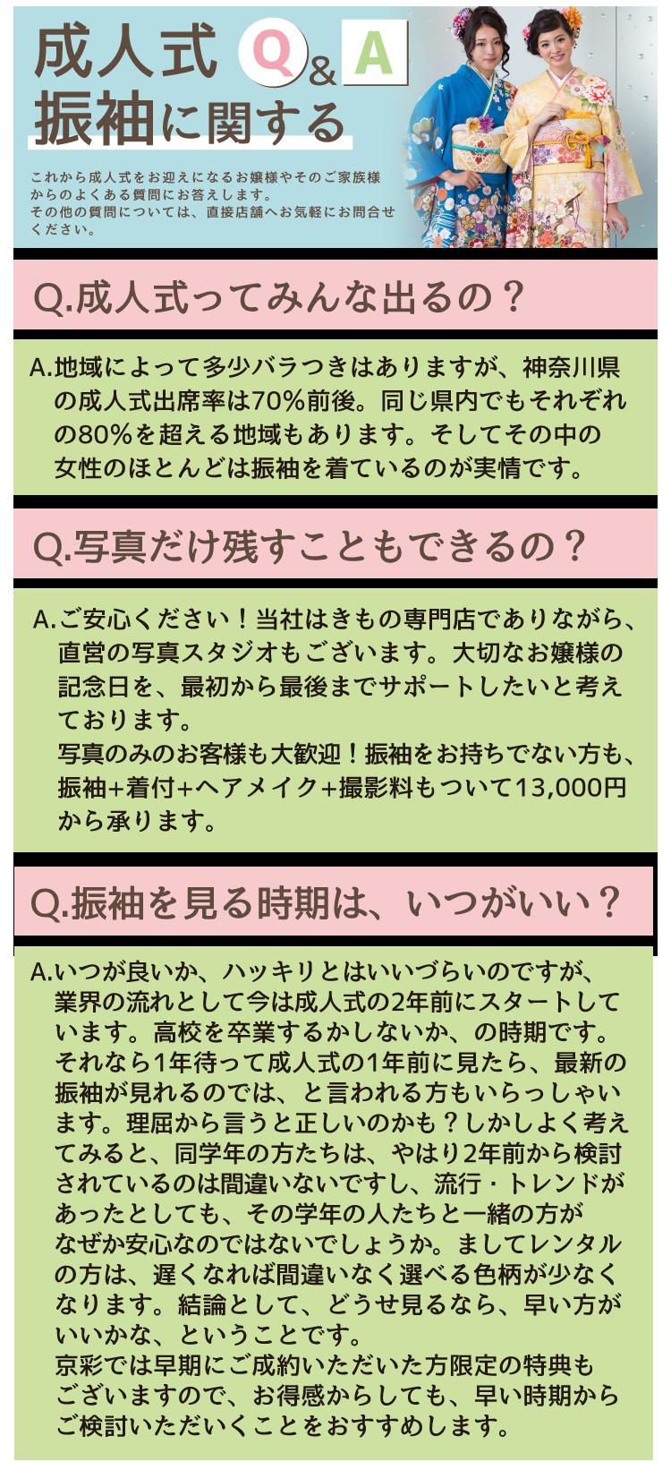 seijinsiki_q&a