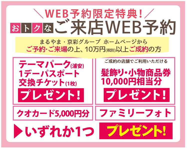 kaettekita_web