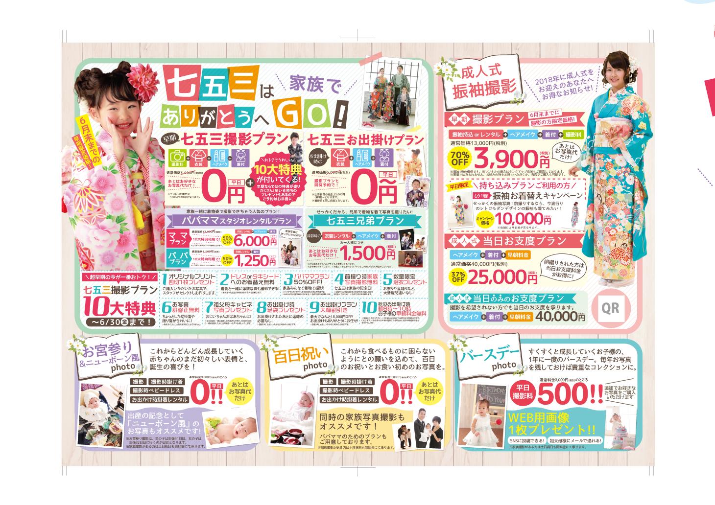 七五三モデルコレクション A3-裏